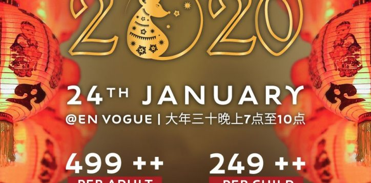 chinese-new-year-buffet-2020-450x450-01-1-2